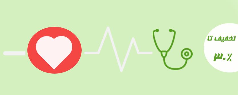 ابزار سلامت و پزشکی