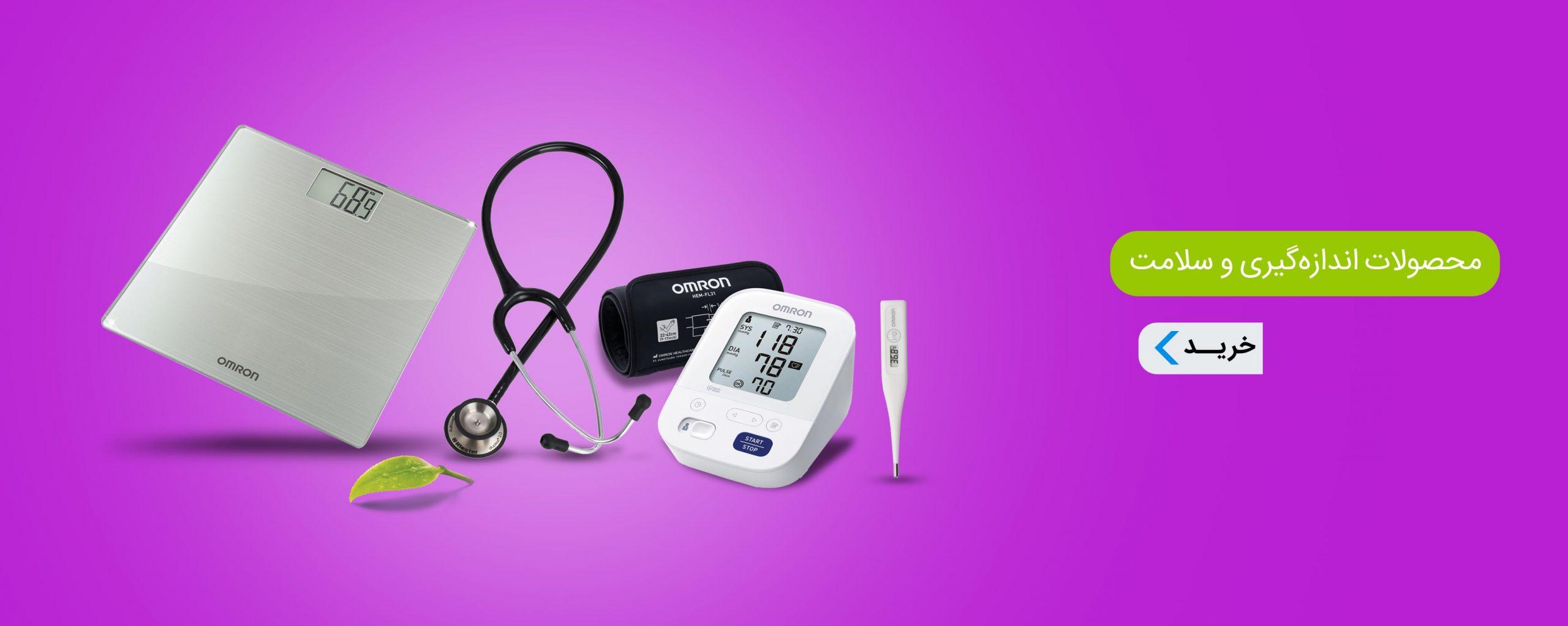 اندازه گیری و سلامت